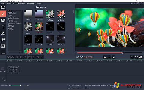 स्क्रीनशॉट Movavi Video Editor Windows XP