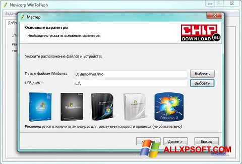 स्क्रीनशॉट WinToFlash Windows XP