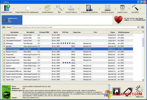 स्क्रीनशॉट Calibre Windows XP
