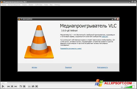 स्क्रीनशॉट VLC Media Player Windows XP