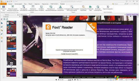 स्क्रीनशॉट Foxit Reader Windows XP